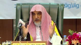 getlinkyoutube.com-كلمة معالي الشيخ صالح بن عبدالعزيز آل الشيخ في ندوة مسؤولية الدعاة في توعية الشباب