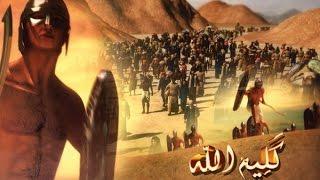 getlinkyoutube.com-كليم الله الجزء الثاني الحلقة 22 FULL HD 1080p
