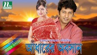 getlinkyoutube.com-Telefilm - Adharer Obashan (আঁধারের অবসান) l Nipun, Rakhi, Bahar, Mahfuz Ahmed l Drama & Telefilm