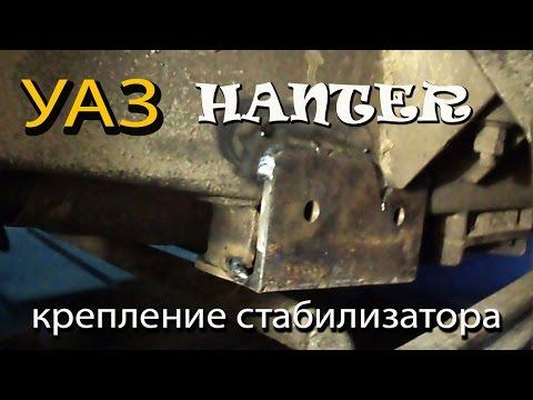 УАЗ hanter  Стабилизатор поперечной устойчивости!