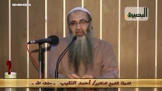 getlinkyoutube.com-هل يجب علينا أن نؤيد داعش في حربهم ضد الكفار؟ لفضيلة الشيخ الدكتور/ أحمد النقيب  – حفظه الله –