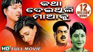 KATHA DEITHILI MAAKU Odia Full Movie | Siddhant & Rutuparna | Sarthak Music