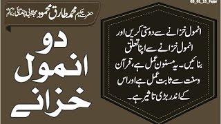 getlinkyoutube.com-Do Anmol Khazanay Ki Barkat Hakeem Tariq Mehmood