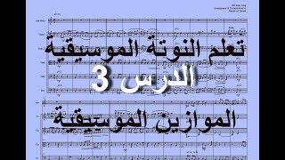 03 Time Signature تعلم النوتة الموسيقية/ رموز الموازين