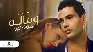 getlinkyoutube.com-Amr Diab We Malo عمرو دياب - وماله