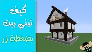 getlinkyoutube.com-كيف تبني بيت بضغطة زر | ماينكرافت 1.8