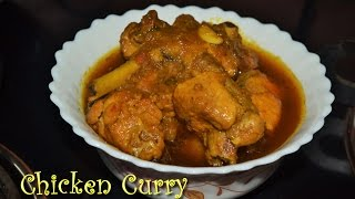 getlinkyoutube.com-Chicken curry/Chicken kasa/Bengali chicken recipe