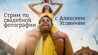 getlinkyoutube.com-Стрим по свадебной фотографии с Алексеем Усовичем на Amlab.me