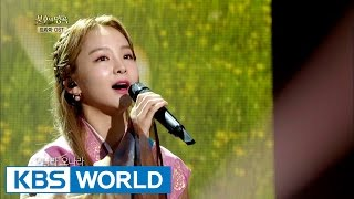 getlinkyoutube.com-Song Sohee - Onara & I Can't Say Goodbye | 송소희 - 오나라 & 불인별곡 [Immortal Songs 2 / 2016.09.17]