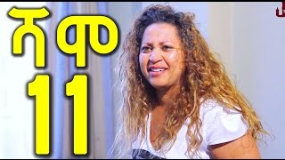 shamo Drama Part 11 -New Ethiopian Drama 2016