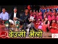 New Tihar Song 20722015 Deusi Bhailo  देउसी भइलो  by Shambhu Rai