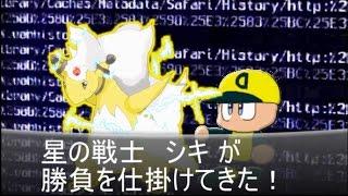 getlinkyoutube.com-【ポケモンORAS】突撃ー! Brave Sunshine Cup!! VSシキさん【ゆっくり実況】