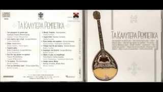 getlinkyoutube.com-Ta Kalutera Rempetika