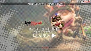 getlinkyoutube.com-[마이콜] 티모학개론 vs 탑 제이스 상대 아이디가 참 허...
