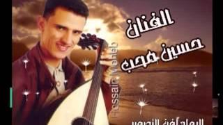 getlinkyoutube.com-حسين محب اغاني حضرمية