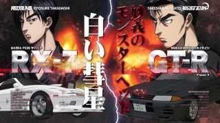getlinkyoutube.com-新劇場版「頭文字D」Legend2-闘走- アーケードゲーム風WEB PV