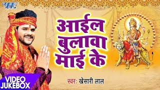 Superhit देवी गीत 2017 - आईल बुलावा माई के -  Khesari Lal - Mai Bolaweli - Bhojpuri Devi Geet