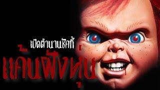 getlinkyoutube.com-ตำนาน Chucky ชัคกี้ เเค้นฝังหุ่น Child's Play | เรื่องเล่าจากความมืด Ep:4