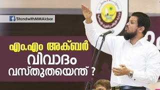 getlinkyoutube.com-MM AKBAR , Peace School Latest Issue (UAPA) 2017 :: by Musthafa Thanveer :: Stand With MM Akbar