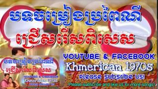 getlinkyoutube.com-បទចម្រៀងប្រពៃណី |ភ្លេងការ ជ្រើសរើសពិសេស| អៀង ស៊ីធុល | Eang Sithol khmer traditional Song
