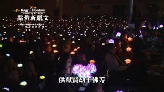 2014噶舉祈願法會 點燈祈願文 17世大寶法王 王菲獻唱 HQ版