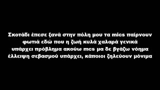 getlinkyoutube.com-12ος Πίθηκος - Τα Βράδια