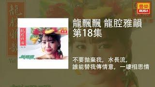 getlinkyoutube.com-龍飄飄 - 不要拋棄我,水長流,誰能替我傳情意,一縷相思情 [Original Music Audio]