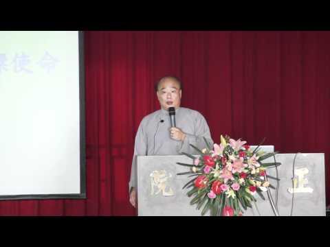 20110731 - 關聖帝君與阿修羅王慈訓 馬家駒點傳師 台中道場講師班