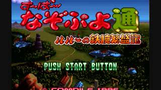 getlinkyoutube.com-Super Nazo Puyo 2 (Super Famicom)- Complete Soundtrack
