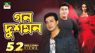 getlinkyoutube.com-Bangla Film Gono Dushmon (গণদুশমন) by  Shakib Khan, Manna, Popy, Munmun | NTV Bangla Movie