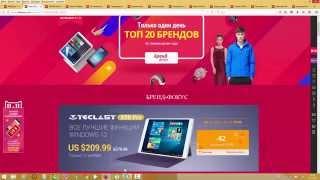 getlinkyoutube.com-Что интересного нам предлагает Aliexpress 11.11 и как купить дешевле?