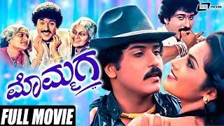 Mommaga | Ravichandran | Meena | Kannada Full HD Movie | Family Movie