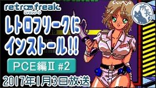 getlinkyoutube.com-レトロフリークに再インストール!! 【PCエンジン編Ⅱ #2】 Retro Freak PC engine