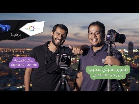 ٦- تصوير السيتي سكيب مع محمد السلطان