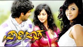 getlinkyoutube.com-Parijatha – ಪಾರಿಜಾತ Kannada #Romance Thriller Movie | Diganth, Aindrita Ray | Latest Upload 2016