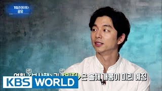 Guerrilla Date with Gong Yoo [Entertainment Weekly / 2016.08.29]