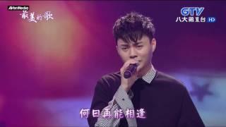 20170321 最美的歌 許富凱 望月想愛人+心影