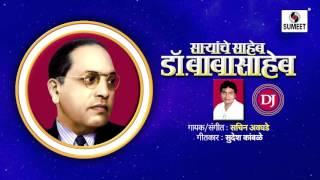getlinkyoutube.com-Saryache Saheb Dr Babasaheb | DJ | Sachin Avghade | Bhim Geet | Sumeet Music