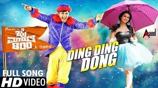 Jai Maruthi 800   Ding Ding Dong   Full HD Video   Sharan,Shruthi Hariharan,Shubha Punja width=