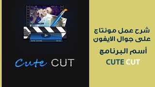getlinkyoutube.com-شرح تصميم مونتاج بالجوال على برنامج Cute CUT || للايفون فقط