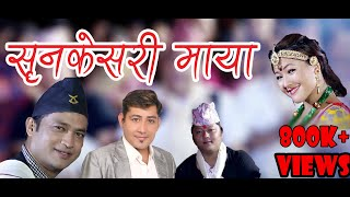 getlinkyoutube.com-New Super Hits Lamjunge Thado Vhaka लम्जुङ्गे ठाडो भाका By Bimalraj Chhetri  mandro dohari kumar kc