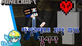 getlinkyoutube.com-[블루위키] 누군가가 바라본다.. 감시자 괴담! 마인크래프트 괴담 MSS (Minecraft Strange Story)
