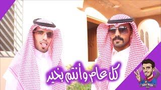 getlinkyoutube.com-جبنا العيد بيوم العيد - Eid al-Fitr for Muslims