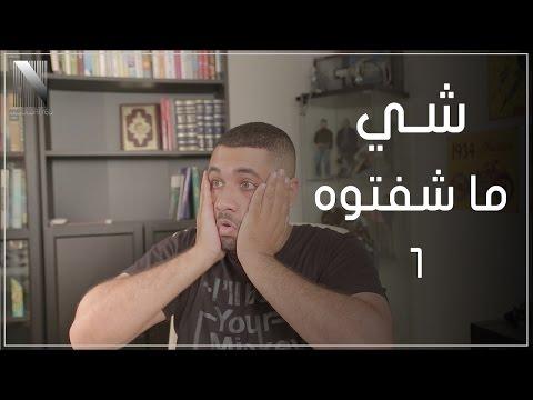 شـي مــا شـفـتـوه