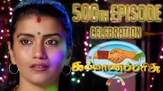 getlinkyoutube.com-Kalyana Parisu 500th  Episode Celebration Making Video - Subbu