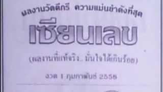 getlinkyoutube.com-หวยเด็ด เลขเด็ดงวดนี้ หวยซองเซียนเลข 1/02/58