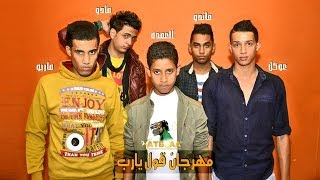 getlinkyoutube.com-تحميل مهرجان قول يارب | محمود العمده و مصطفى ماندو | توزيع مادو الفظيع
