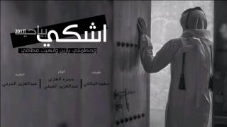 getlinkyoutube.com-شيلة:اشكي بياحي [آداء المنشدين:حمزه عزي/عبدالعزيز الفيفي] #2017 #طرررررب +MP3