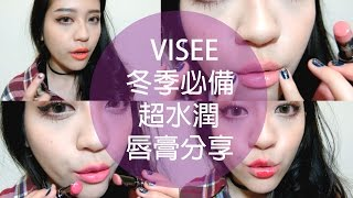 getlinkyoutube.com-VISEE 冬季必備評價超高VISEE超水潤唇膏分享