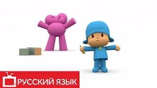 getlinkyoutube.com-ПОКОЙО (POCOYO на русском языке) - Подарок для Элли